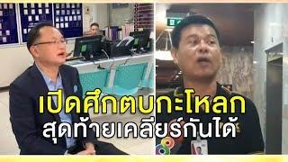 ผู้ใหญ่ขอมา 'นวัธ' ยอมสงบศึก หลังเดือดโดนหยามศักดิ์ศรี วางมวย 'ยุทธพงศ์' กลางเพื่อไทย