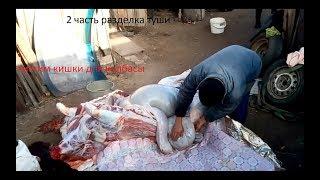 2 часть: разделка туши быка свежатина , и чистка кишек для колбасы, безотходное производство)