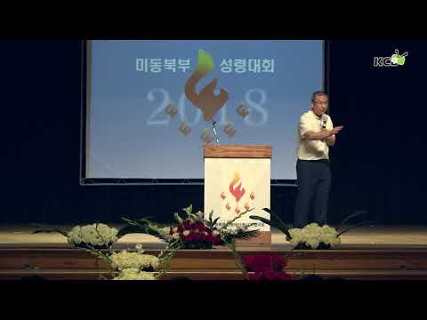 2018 제 23차 미동북부 성령대회 제6강 (표중관 베드로 신부) - 나의 아버지