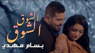 تحميل اغاني بسام مهدي - الشوق الشوق (فيديو كليب حصري) | 2020 MP3