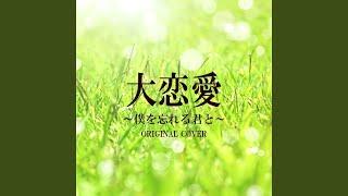 mqdefault - 大恋愛 ~僕を忘れる君と~ ORIGINAL COVER