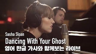 [한글자막 라이브] Sasha Sloan - Dancing With Your Ghost