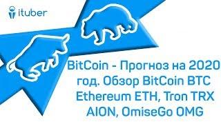BitCoin - Прогноз на 2020 год. Обзор BitCoin BTC, Ethereum ETH, Tron TRX, AION, OmiseGo OMG