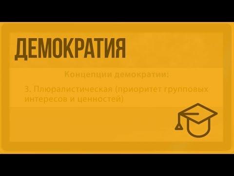 Демократия. Видеоурок по обществознанию 10 класс