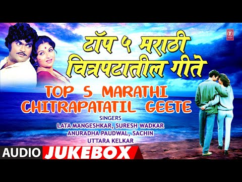 Top 5 मराठी चित्रपटातील गीते | Top 5 Marathi Chitrapatatil Geet | Lata Mangeshkar, Anuradha Paudwal