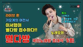 [별다방] 국민노래방 초대석 5회