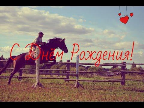 Видеопоздравление тренера по конному спорту!