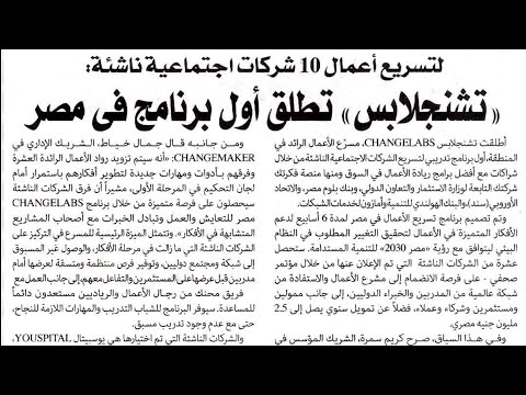 Changelabs Egypt - Media coverage