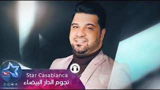 سلام حسن - وحدك تسوه (حصرياً) | 2019 | (Salam Hassan - Wahadak Tasuh (Exclusive