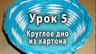 Круглое дно из картона для плетеных изделий - видео-урок для начинающих № 5