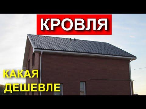 Какую крышу выбрать. Четырехскатная или двухскатная крыша. Какая дешевле.