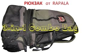 Rapala рюкзак 3-in-1 combo bag