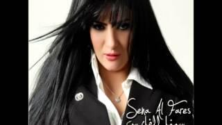 تحميل اغاني Sena Al Fares...Takfah | سينا الفارس...تـكفه MP3