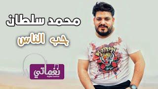محمد سلطان حب الناس - Mohamed Sultan Hob Elnas تحميل MP3