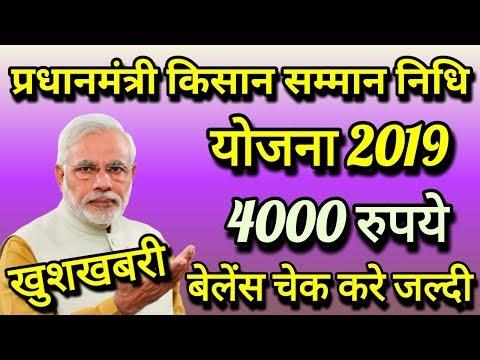 प्रधानमंत्री किसान सम्मान निधि योजना के तहत किसानों के खाते मे पहुंची 2000 की दूसरी किस्त देखीये