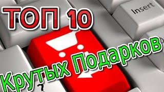 ТОП 10 КРУТЫХ ПОДАРКОК / подарок на день рождение