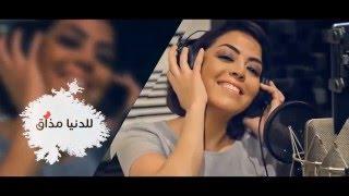 فدوى المالكي أول مرة Awel Marra Fadwa Al Malki