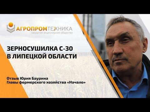 """Отзыв о зерносушилке в Липецкой области - ФХ """"Начало"""""""