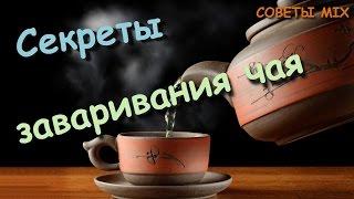 Как правильно заваривать чай? Простые правила и секреты приготовления Интересные факты