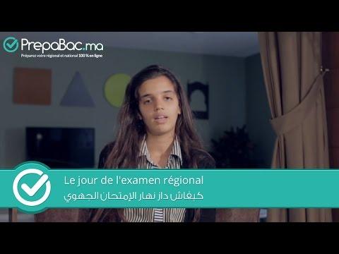 كيفاش داز نهار الإمتحان الجهوي-  Le jour de l'examen régional