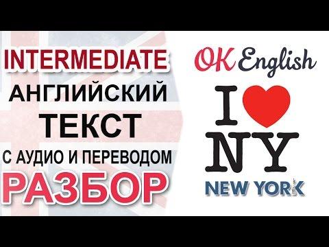 New York. Английский текст про Нью Йорк. Английский язык среднего уровня   OK English