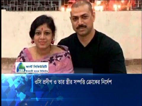 ওসি প্রদীপ দাশ ও তার স্ত্রীর সম্পত্তি ক্রোকের নির্দেশ আদালতের | ETV News