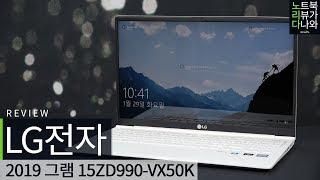 LG전자 2019 그램 15ZD990-VX50K (SSD 500GB)_동영상_이미지