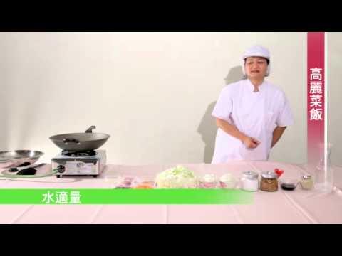 高麗菜美食教作