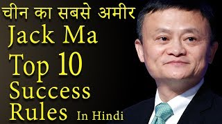 Jack Ma Top 10 Rules For Success Video Video Smotrite