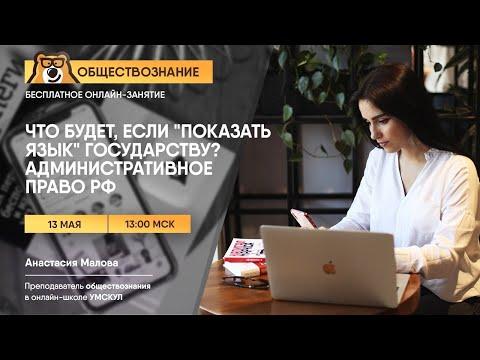 Административное право РФ | Обществознание ЕГЭ | Умскул