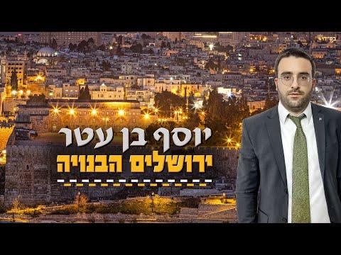 הזמר והפייטן יוסף בן עטר שר לעיר הבנויה • צפו