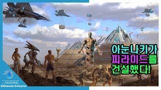 [초충격] 피라미드는 아눈나키가 건설했다? 끝없는 충격적인 진실들. 피라미드는 지구에만 있는 것이 아니다! NASA가 당황하여 감추려하는 사실!