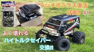 【タミヤ】ハイトルクサーボセイバー交換!!  ランチボックス復活計画#1