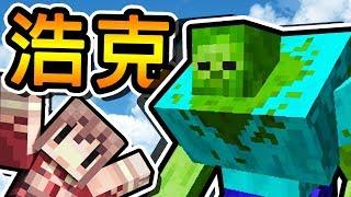 Minecraft 變異魔物登場 !! 超巨大浩克殭屍 !! | NEW 麥塊模組宇宙世界線