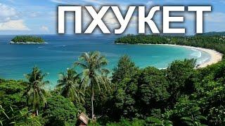#44. Путешествие в Таиланд. Остров Пхукет, еда, достопримечательности