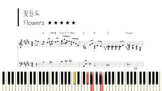 꽃들도 花も 재즈 피아노 악보