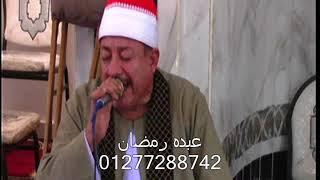 الشيخ غريب قطب/ افتتاح مسجد ام المؤمنين / ميت ربيعه بلبيس 22-12-2017