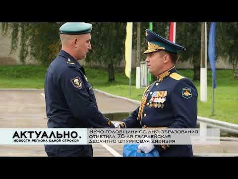 Актуально Псков / 01.09.2021