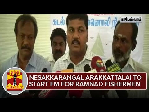Nesakkarangal-Arakkattalai-to-start-FM-for-Ramnad-Fishermen-Thanthi-TV