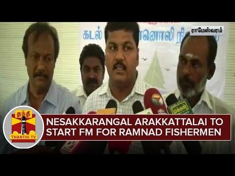 Nesakkarangal-Arakkattalai-to-start-FM-for-Ramnad-Fishermen-Thanthi-TV