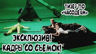 "ЭКСКЛЮЗИВ! | Съемки тизера по ""Часодеям""!"