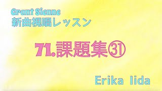 飯田先生の新曲レッスン〜課題集31〜のサムネイル画像