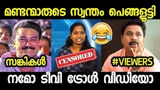 വൈറൽ കുലസ്ത്രീ വീണ്ടും   | BJP Malayalam Troll Video