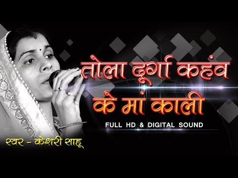 तोला दुर्गा कहंव के मां काली