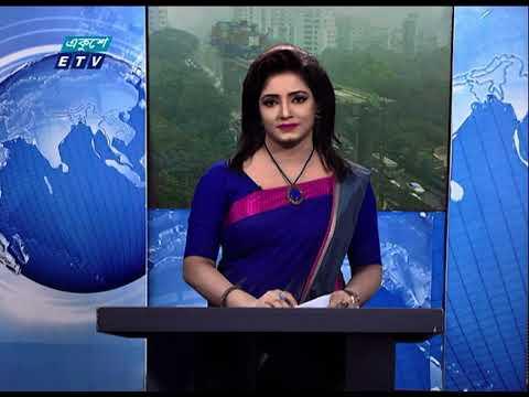 02 Pm News || দুপুর ০২ টার সংবাদ || 19 January 2021 || ETV News
