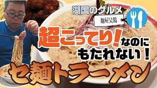 【湖国のグルメ】麺屋昊鶏【超こってり!セ麺トラーメン】