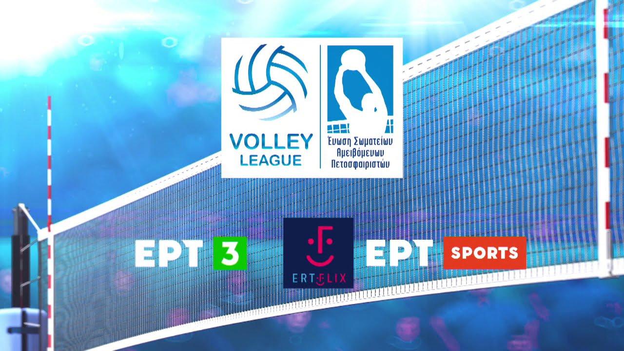 Volley League | Ολυμπιακός – Παναθηναϊκός | Σήμερα 04/02, 20:00 | ΕΡΤ