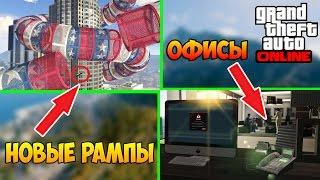 ОБНОВЛЕНИЯ GTA ONLINE: ОФИСЫ, НОВЫЕ РАМПЫ & Многое Другое !!!