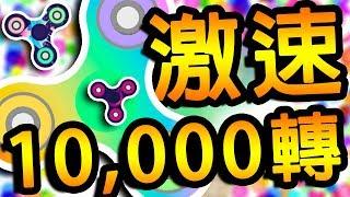 Spinz.io ➲ 激速指尖陀螺 10,000+ RPM 超快轉速 !!   免費 IO 遊戲