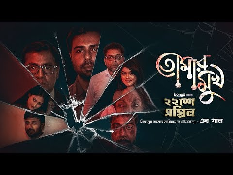 Tomar Mukh - OST of '22 She April' | Pintu Ghosh, Mehazabien, Nisho, Apurba